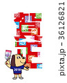 犬 羽根つき 年賀状のイラスト 36126821