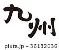 九州 筆文字 漢字のイラスト 36132036