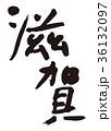 滋賀 筆文字 36132097