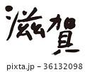滋賀 筆文字 36132098