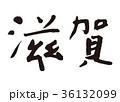 滋賀 筆文字 36132099
