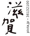 滋賀 筆文字 36132100