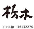 栃木 筆文字 36132270