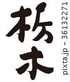 栃木 筆文字 36132271