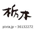 栃木 筆文字 36132272