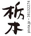 栃木 筆文字 36132274