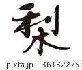 梨 筆文字 果物のイラスト 36132275