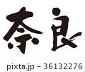 奈良 筆文字 文字のイラスト 36132276