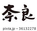 奈良 筆文字 文字のイラスト 36132278