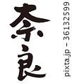 奈良 筆文字 文字のイラスト 36132599