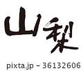 山梨 筆文字 36132606