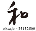 和 筆文字 漢字のイラスト 36132609