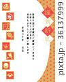 年賀状 戌 戌年のイラスト 36137999