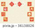 年賀状 戌 戌年のイラスト 36138026