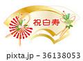 長寿祝い 扇 祝いのイラスト 36138053