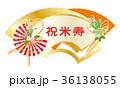 長寿祝い 扇 祝いのイラスト 36138055