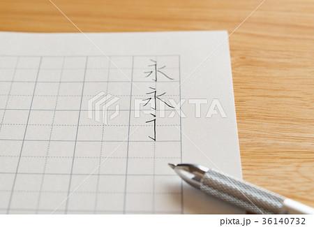 ボールペン 字 無料 ダウンロード