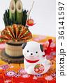 戌年 門松 縁起物の写真 36141597