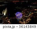 みなとみらい 夜景 横浜の写真 36143849