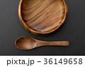 木のスプーンと木の器 36149658