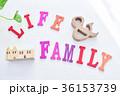 ライフ・家族イメージ 36153739