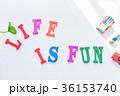 教育イメージ 「人生は楽しい」 36153740