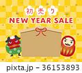 セール 新春 新春セールのイラスト 36153893