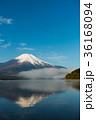 富士山 逆さ富士 青空の写真 36168094