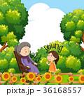 若い 若 単語のイラスト 36168557