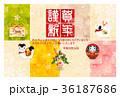 戌 戌年 犬のイラスト 36187686