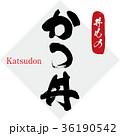 かつ丼・カツ丼・丼物(筆文字・手書き) 36190542