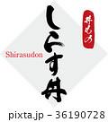 しらす丼・丼物(筆文字・手書き) 36190728