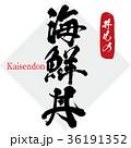 海鮮丼 丼もの Kaisendonのイラスト 36191352