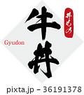 牛丼・丼物(筆文字・手書き) 36191378