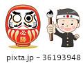 だるま 受験生 人物のイラスト 36193948