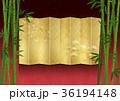 竹 金屏風 屏風のイラスト 36194148