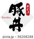 豚丼・丼物(筆文字・手書き) 36208288