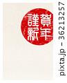 謹賀新年 年賀状 文字のイラスト 36213257