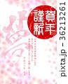 夢 桜 年賀状のイラスト 36213261