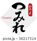 つみれ・おでん(筆文字・手書き) 36217314