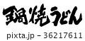 鍋焼うどん 36217611