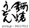 鍋焼うどん 36217612