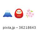 富士山 達磨 桜のイラスト 36218643