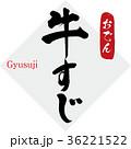 牛すじ・おでん(筆文字・手書き) 36221522
