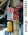 非常停止ボタン JR東日本 飯田橋駅  36228642