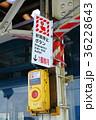 非常停止ボタン JR東日本 飯田橋駅  36228643