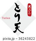 とり天 天ぷら Toritenのイラスト 36243822