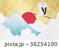 富士山 ご来光 鶴のイラスト 36254190