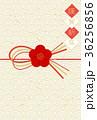 はがきテンプレート 梅 年賀状のイラスト 36256856