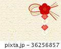 はがきテンプレート 梅 年賀状のイラスト 36256857